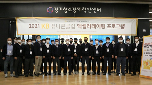 [Pangyo Event] Gyeonggi  Center for Creative Economy&Innovation-KB Bank, hosted an opening ceremony of KB Unicorn Club